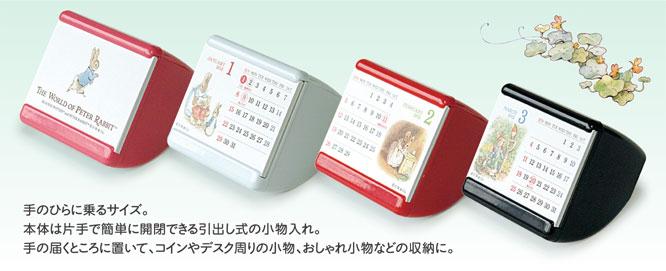 ピーターラビット コイン&小物入れ/ゆめ・ふくらむグッズ ...
